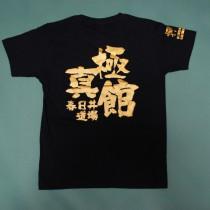 極真館 春日井分支部 様 Tシャツ パーカー 金メタリック